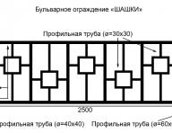 bulvarnaya_ograda_shashki